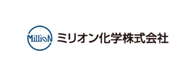 ミリオン化学株式会社