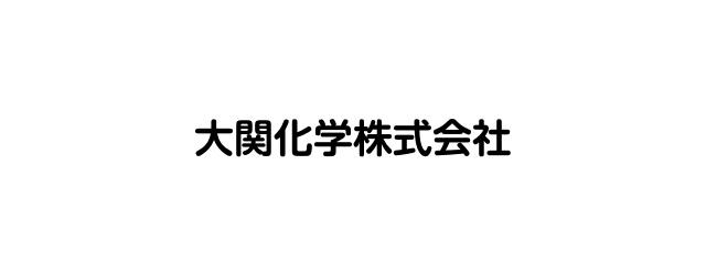 大関化学株式会社