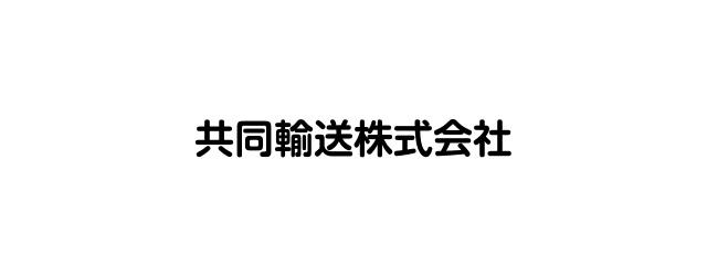 共同輸送株式会社