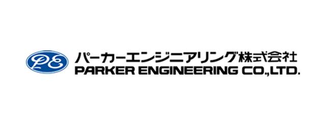 パーカーエンジニアリング株式会社