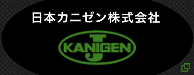 日本カニゼン株式会社