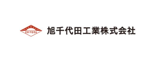 旭千代田工業株式会社