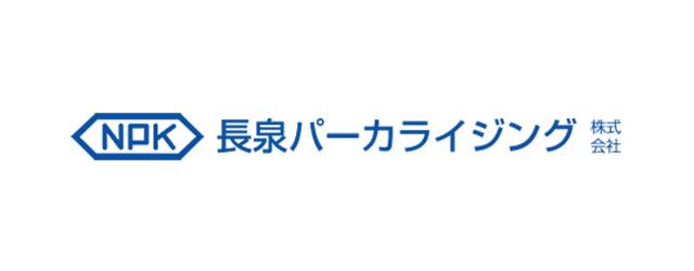 長泉パーカライジング株式会社