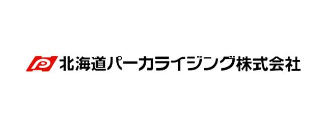 北海道パーカライジング株式会社